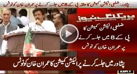 Election Commission Sent Notice To Imran Khan on Peshawar Jalsa