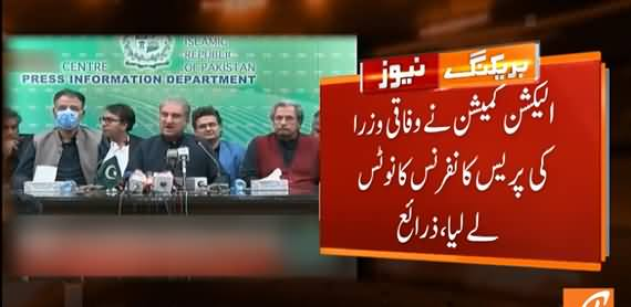 Election Commission Takes Notice of PTI Ministers' Press Conference