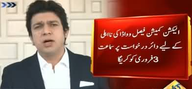 Election Commission to Hear Disqualification Petition Against Faisal Vawda