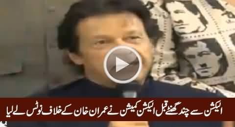 Election Commission Took Notice Against Imran Khan's Audio Message