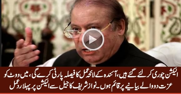 Election Has Been Stolen - Nawaz Sharif's First Response on Elections From Jail