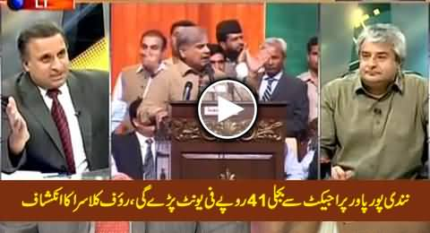 Electricity From Nandipur Power Project Will Cost 41 Rs. Per Unit - Rauf Klasra