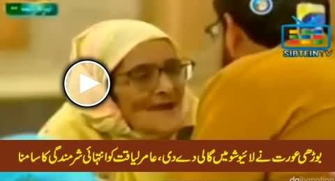 Embarrassing Moment For Amir Liaquat in Live Show, Watch What Old Lady Said