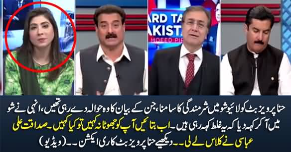 Embarrassing Moment For Hina Pervez Butt When Her Allegation Proved Wrong in Live Show