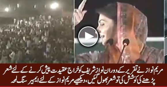 Embarrassing Moment: Maryam Nawaz Forgot Couplet During Her Speech
