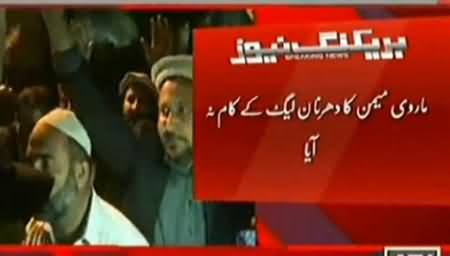 Embarrassing Situation For Marvi Memon, IDPs Chant Go Nawaz Go After Releasing From Jail