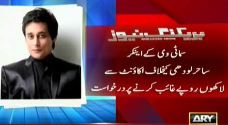 Embezzlement: Court Issues Notice To TV Anchor Sahir Lodhi