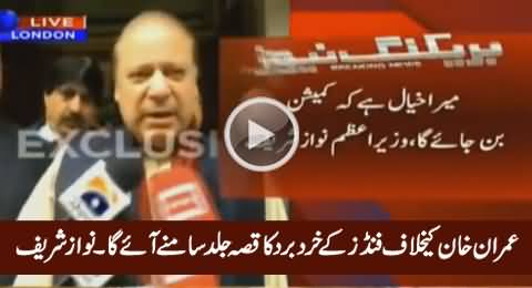 Embezzlement in Imran Khan Foundation Funds to Be Exposed Soon - Nawaz Sharif
