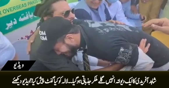 Emotional Scenes! A Die-hard Fan of Shahid Afridi Got Emotional After Hugging Him