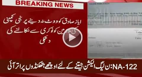 Employees Will Be Fired If Not Voted For Ayaz Sadiq: PMLN Blackmailing Exposed