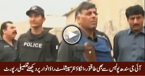 Encounter Specialist Rao Anwar Is More Powerful Than IG Sindh, Watch A Report on Rao Anwar