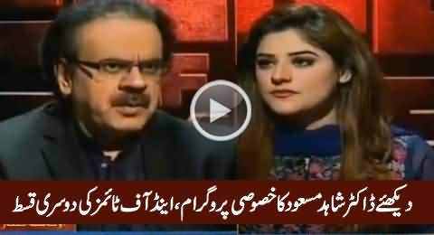 End Of Time by Dr. Shahid Masood (The Final Call) [Episode-2] – 8th June 2016