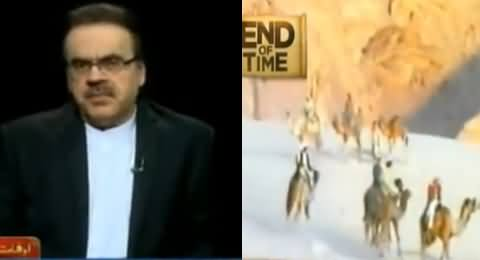 End Of Time by Dr. Shahid Masood (The Final Call) [Episode-5] – 11th June 2016