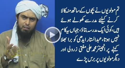 Engineer Muhammad Ali Blasts on Mufti Zar Wali & Others For Criticizing Abdul Sattar Edhi