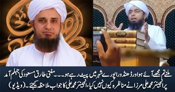 Engineer Muhammad Ali Mriza's Reply to Mufti Tariq Masood on His Jhelum Visit