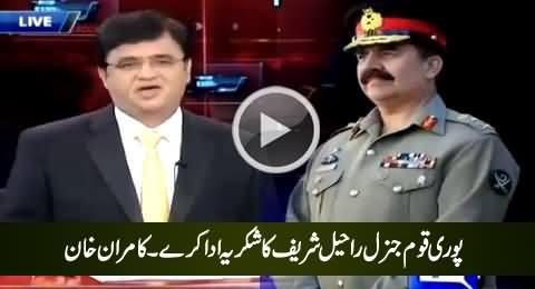 Entire Nation Should Be Thankful to General Raheel Sharif - Kamran Khan Praising Army Chief