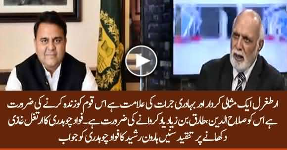 Ertugrul Ghazi Is A Symbol Of Bravery - Haroon Ur Rasheed Reply To Fawad Ch Criticism On Trukish Drama
