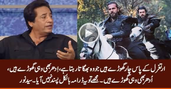 Ertugrul Ke Paas 4 Ghore Hain, Mujhe Yeh Drama Bilkul Pasand Nahi Aaya - Syed Noor