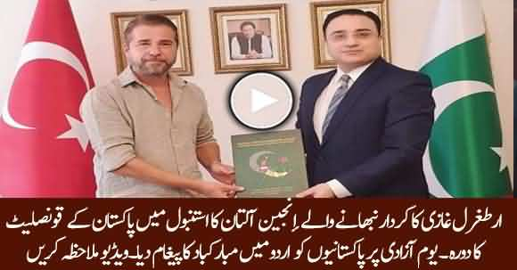 Ertugrul Visited Pakistan's Embassy In Istanbul, Wished Pakistan Independence Day