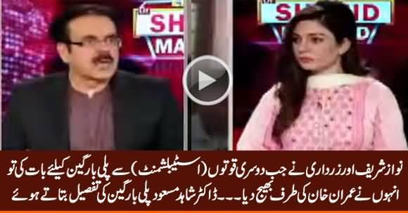 Establishment Forwarded Nawaz, Zardari Plea Bargain to PM Imran Khan - Dr. Shahid Masood