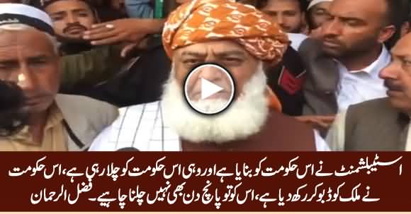 Establishment Has Made This Govt & Establishment Is Running This Govt - Fazal ur Rehman