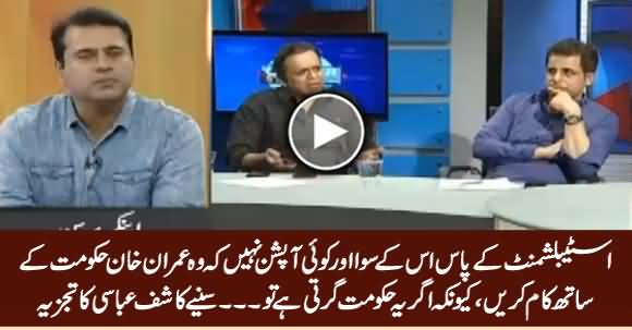 Establishment Has No Option Other Than Work With & Support PTI Govt - Kashif Abbasi