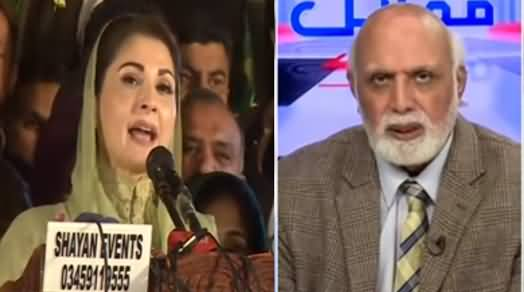 Establishment Has Stopped Supporting Imran Khan, Differences Are On Maryam Nawaz's Issue - Haroon Rasheed