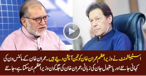 Establishment Has Told Imran Khan To Choose Out of Three For PM-ship - Orya Maqbool Jan