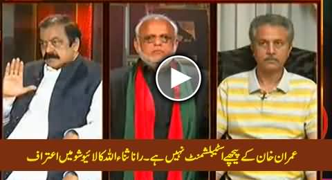 Establishment is Not Behind Imran Khan - Rana Sanaullah Admits in Live Show