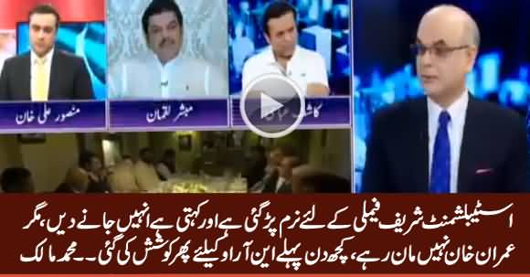 Establishment Is Ready But Imran Khan Is Hurdle Between NRO - Muhammad Malick