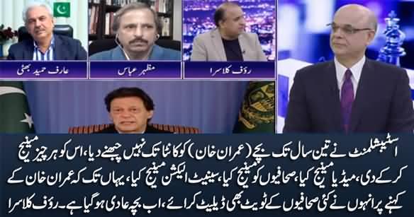 Establishment Managed Everything For Imran Khan, They Spoiled Their Child - Rauf Klasra