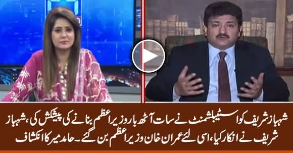 Establishment Offered Shehbaz Sharif More Than 8 Times To Become Prime Minister - Hamid Mir Claims