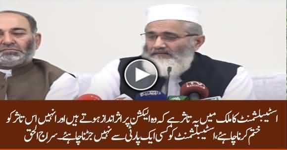 Establishment Should Remove Its Impression Of Influence On Elections - Siraj Ul Haq