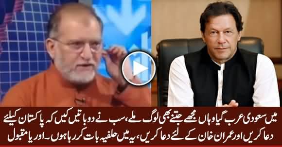 Every Body Who Met Me in Saudi Arabia Requested Me To Pray For Pakistan & Imran Khan - Orya Maqbool Jan