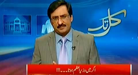 Every One Wants to Become Prime Minister of Pakistan - Javed Chaudhry Telling Interesting Story