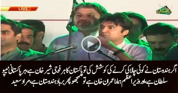 Every Pakistani Is Tipu Sultan And Every Soldier Is Sher Khan If India Show Any Cleverness Than It Will Ruined - Murad Saeed Emotional Speech At Independece Day