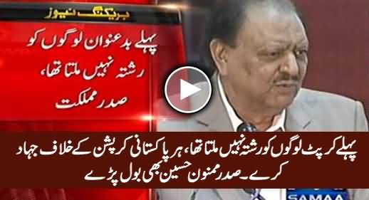 Every Pakistani Should Fight Against Corruption - President Mamnoon Hussain