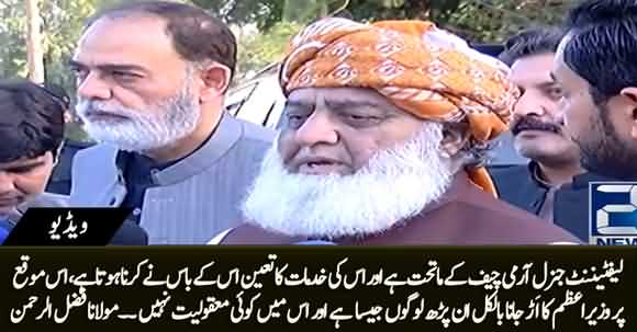 Everyone Should Remain Within Their Constitutional Jurisdiction - Fazlur Rehman Criticizes Imran Khan on DG ISI Issue