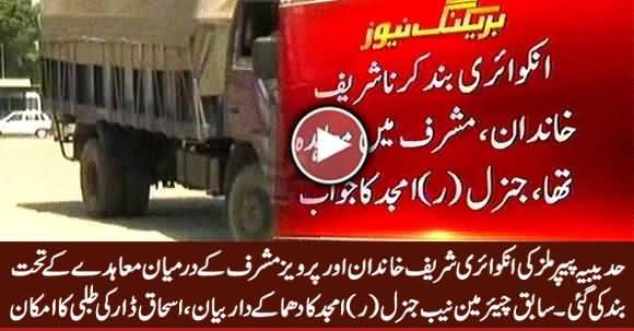 Ex Chairman NAB General (R) Amjad Drops A Bombshell in Panama Case