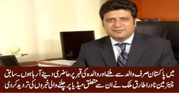 Ex-Chairman NADRA Tariq Malik Response Regarding News About Him Coming To Pakistan