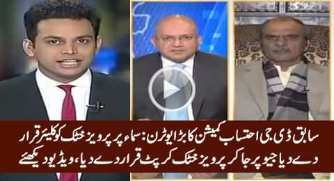 Ex DG Ehtisab Commission Gen. Hamid Khan's Big U-Turn About Pervez Khattak