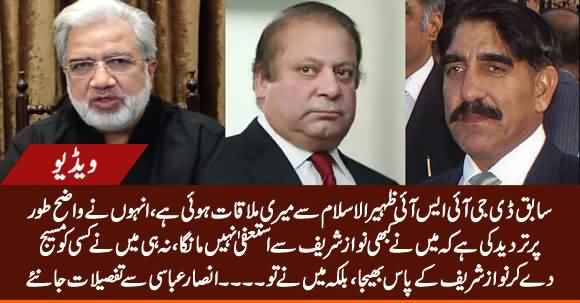 Ex-DG ISI Zaheerul Islam Says He Never Sought Resignation From Nawaz Sharif - Details By Ansar Abbasi
