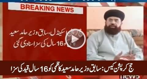 Ex- Federal Minister Hamid Saeed Kazmi Gets 16 Years in Jail over Hajj Corruption Scandal