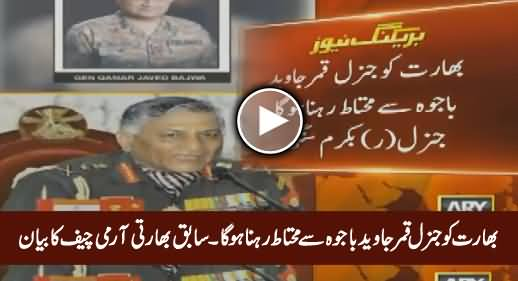 Ex- Indian Army Chief Response On Pakistan's New Army Chief General Qamar Bajwa