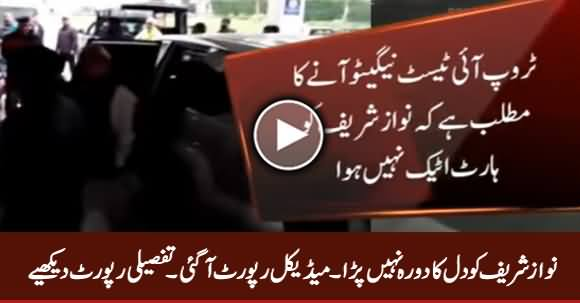 Ex PM Nawaz Sharif Did Not Suffer Heart Attack - Medical Reports