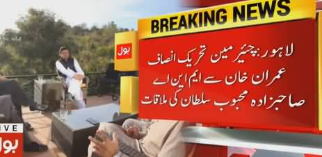 Ex PMLN MNA Sahibazada Mahboob Sultan Joins PTI