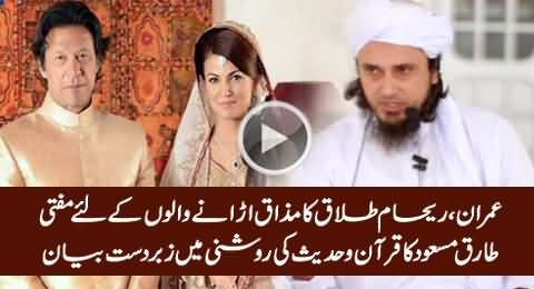 Excellent Bayan In The Light of Quran o Hadith For Those Who Make Fun of Imran, Reham Divorce