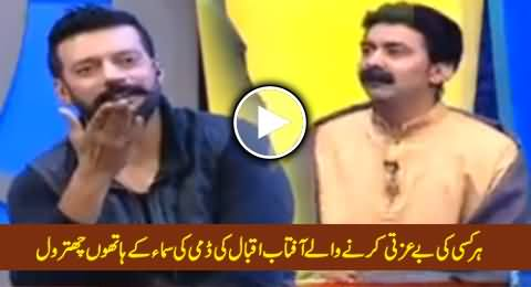 Excellent Chitraul of Aftab Iqbal's Dummy By Samaa News, Must Watch