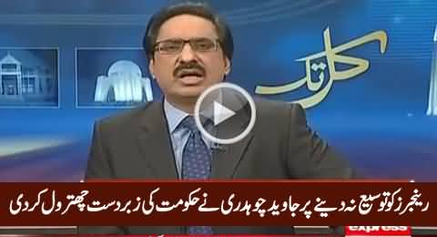 Excellent Chitrol of Govt by Javed Chaudhry For Not Giving Extension to Rangers