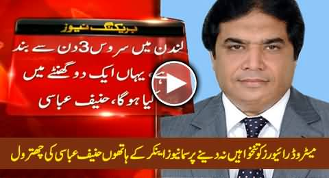 Excellent Chitrol of Hanif Abbasi By Samaa News Anchor For Not Giving Salaries To Metro Bus Drivers